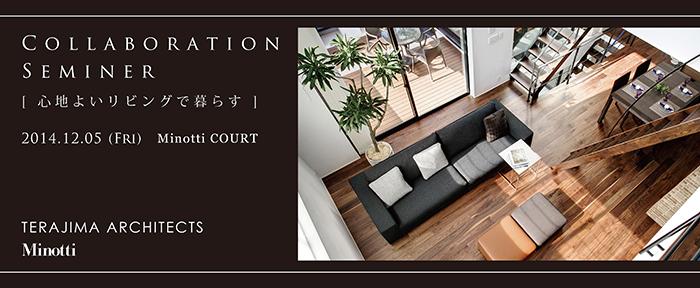 【WEB上告知デザイン】1205terajima×minottiセミナー_top_re700.jpg