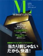 モダンリビング2007-02-表紙-150.jpg
